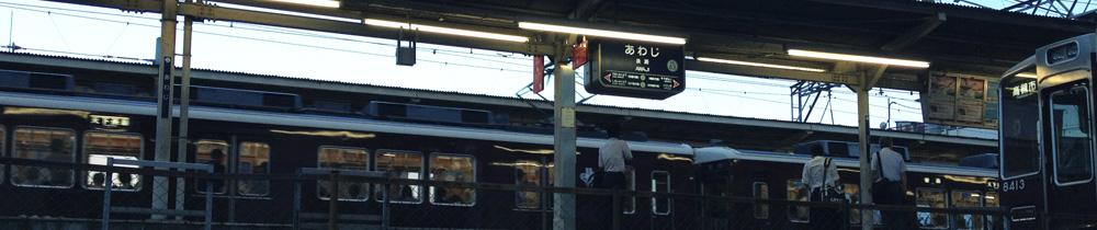 号外NET東淀川区 淡路駅