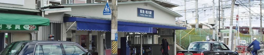 号外NET東淀川区 相川