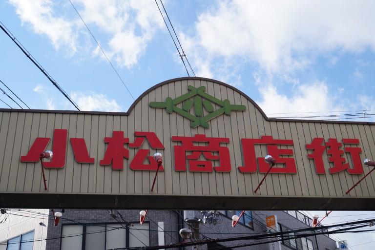 小松商店街入口