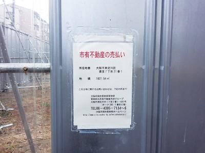 豊里7丁目の宅地売却2