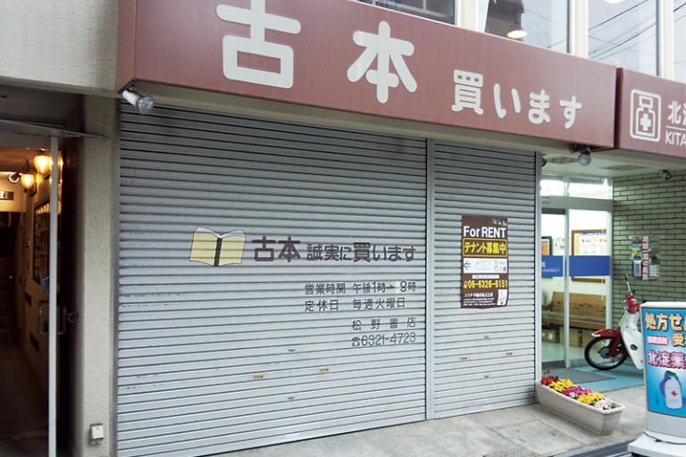 松野書店1a