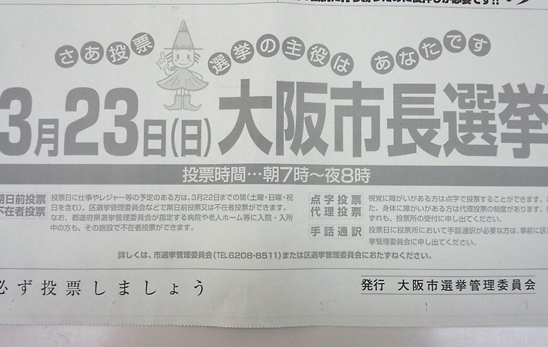 大阪市長選挙1a