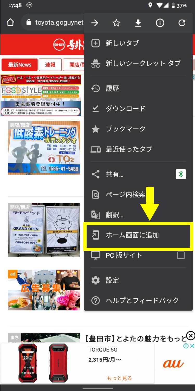 号外net ホーム画面追加 android
