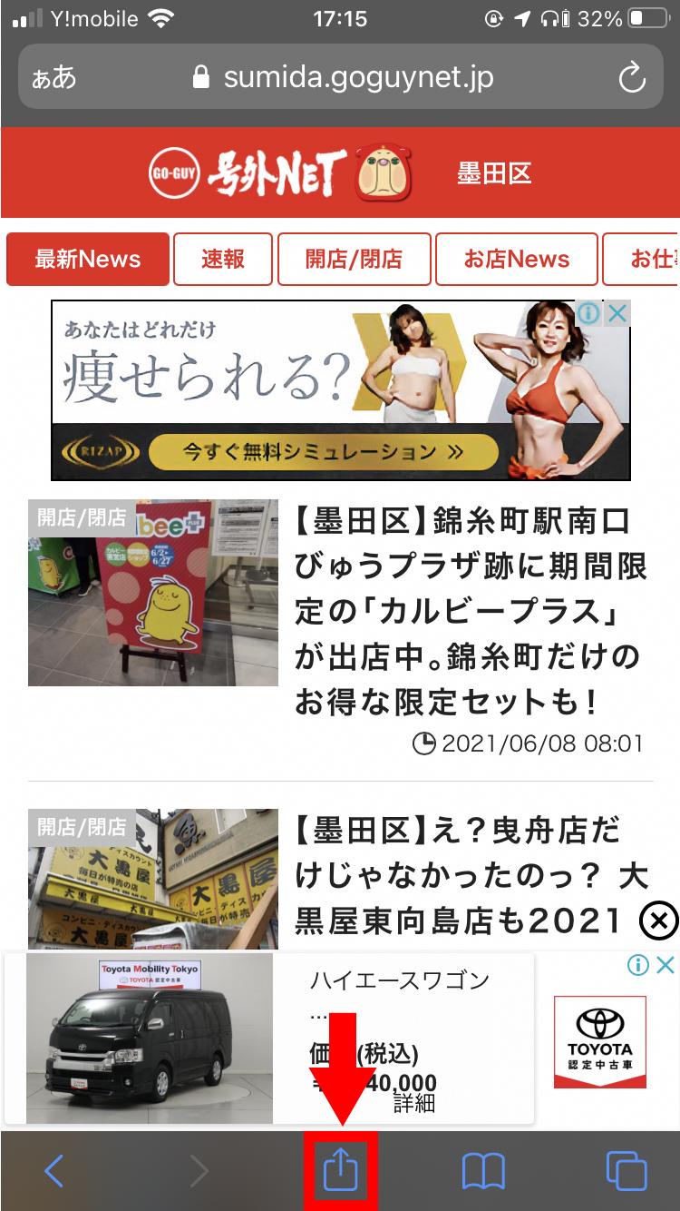 号外net ホーム画面追加 iphone