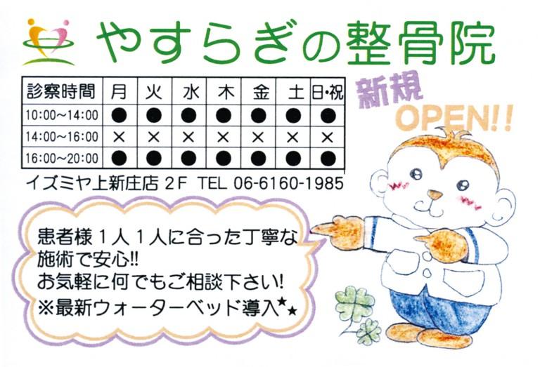 yasuragi2