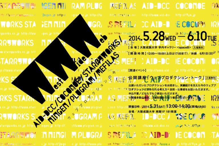 スクリーンショット(2014-05-27 12.22.59)