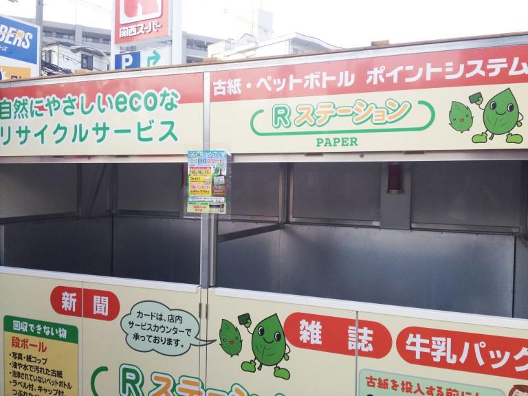 関西スーパーRステーション