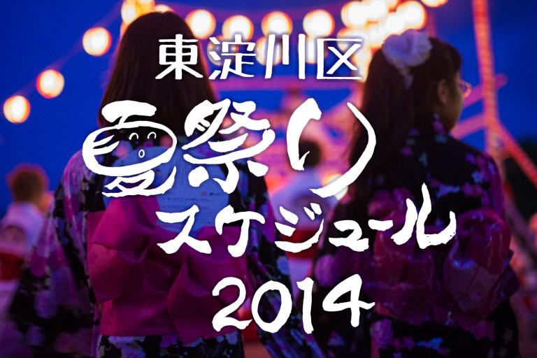 夏祭り東淀川区