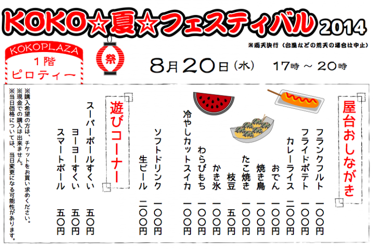 KOKO☆夏☆フェスティバル