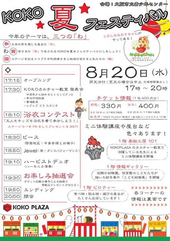 ☆KOKO夏2014(新)