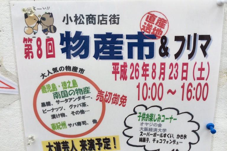 小松商店街物産市3