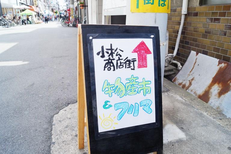 小松商店街 物産市&フリマ