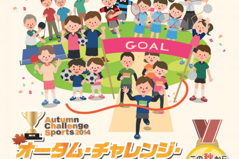オータム・チャレンジ・スポーツ2014