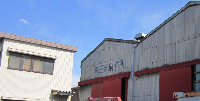 三秦製作所