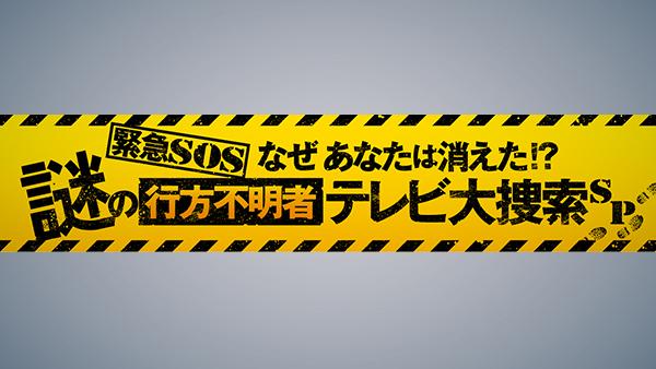 緊急SOS 謎の行方不明者 テレビ大捜索SP