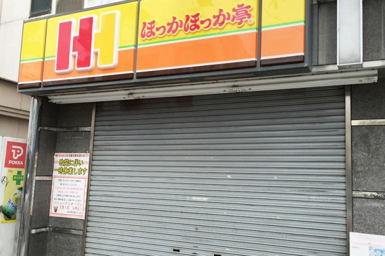 ほっかほっか亭上新庄駅前通り店