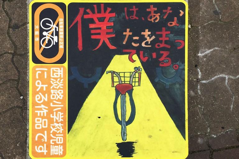 放置自転車 児童絵画路