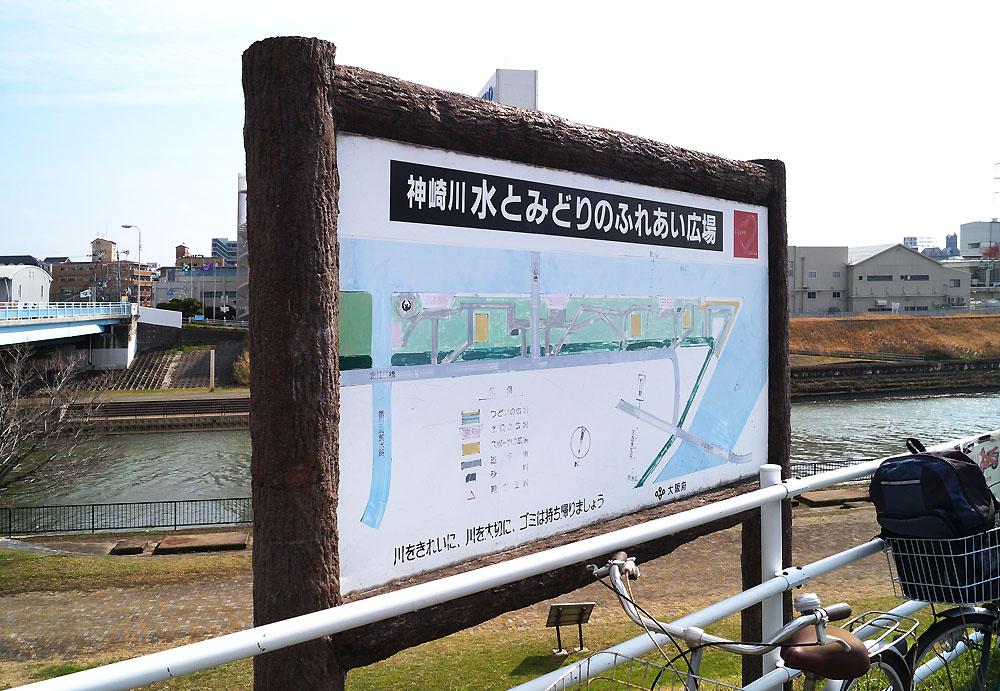 神崎川 水とみどりのふれあい広場