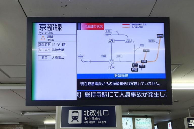 総持寺駅で人身事故