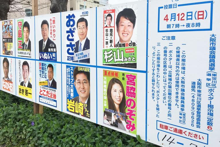 統一地方選挙