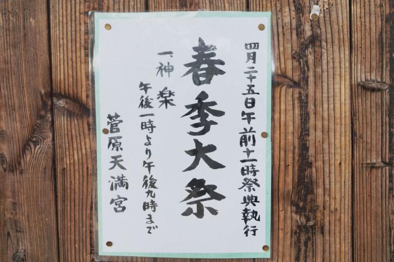 菅原天満宮 春季大祭