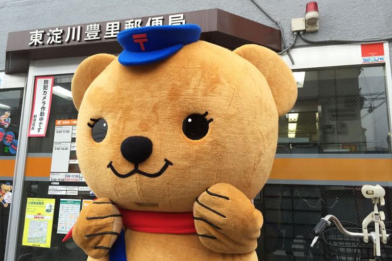 豊里郵便局 お客様感謝デー