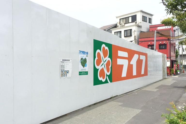 ライフ東淡路店