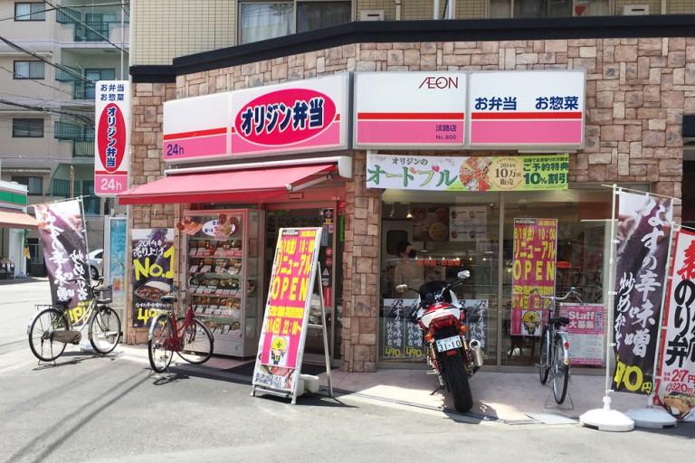 オリジン弁当 淡路店