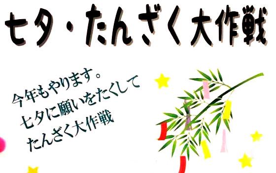 「七夕・たんざく大作戦」
