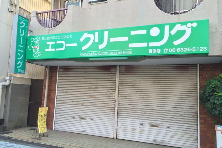 エコー菅原店