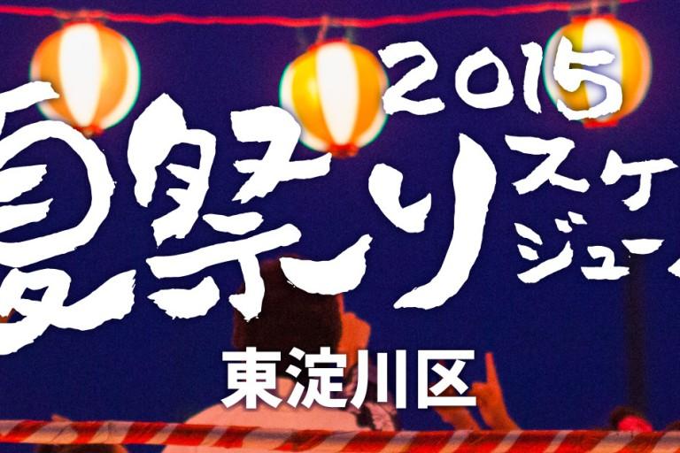 東淀川区 夏祭り