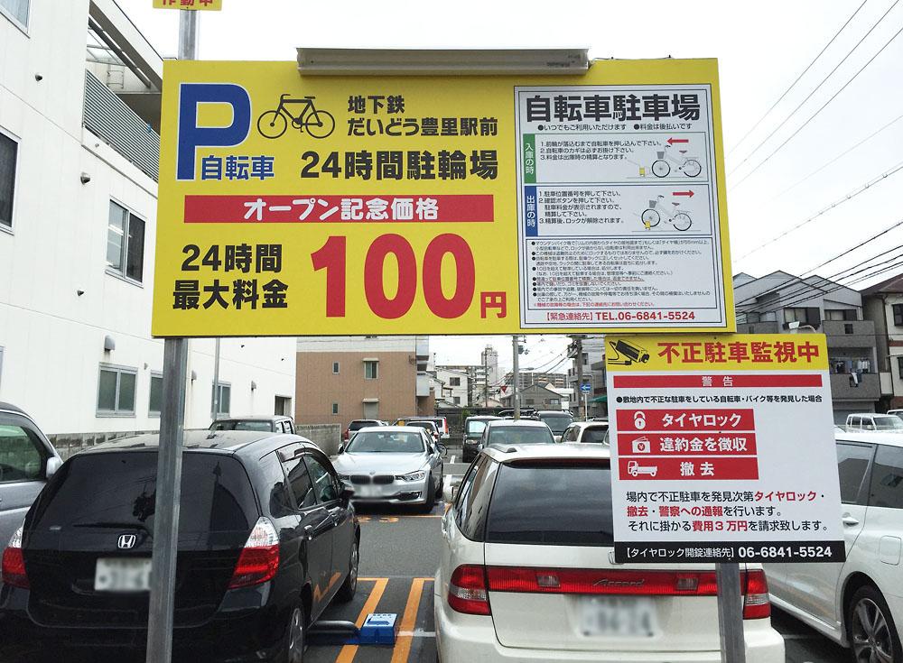 24時間100円!地下鉄だいどう豊里駅近くに24時間の駐輪場ができてる今月の人気記事号外NET他の地域検索