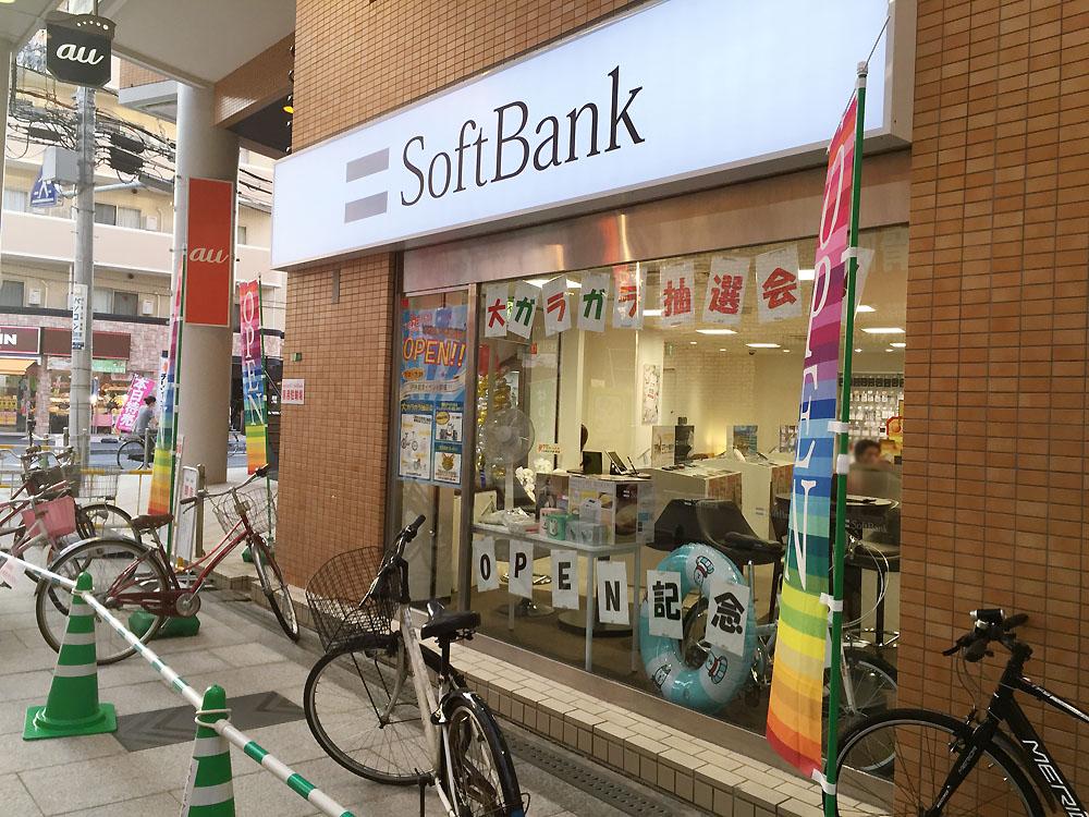 ソフトバンク阪急淡路