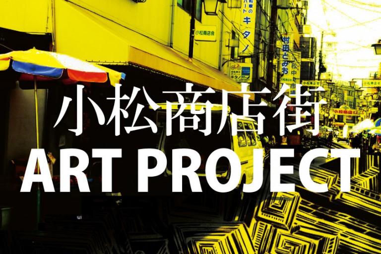 小松商店街アートプロジェクト