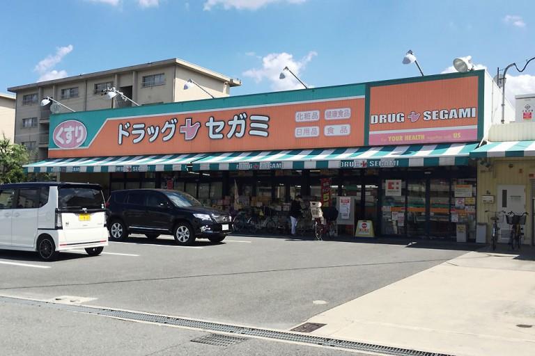ドラッグセガミ 井高野店