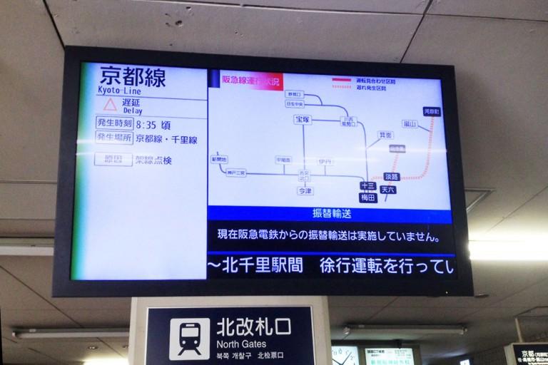 阪急電車 遅延