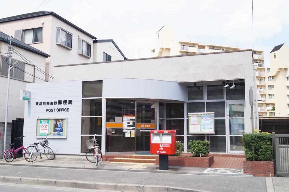 井高野 野村不動産 郵便局