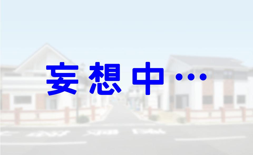 井高野 野村不動産