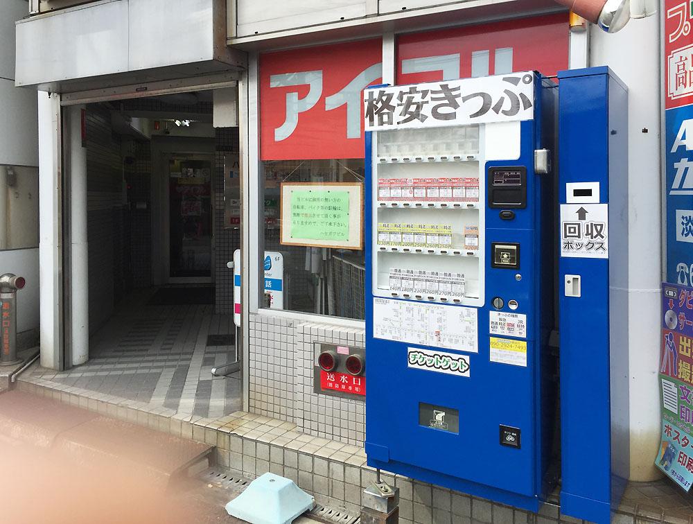 阪急淡路 格安 チケット 乗車券