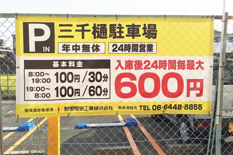 三千樋駐車場