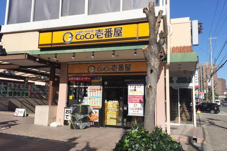カレーハウスCoCo壱番屋 かみしんプラザ店