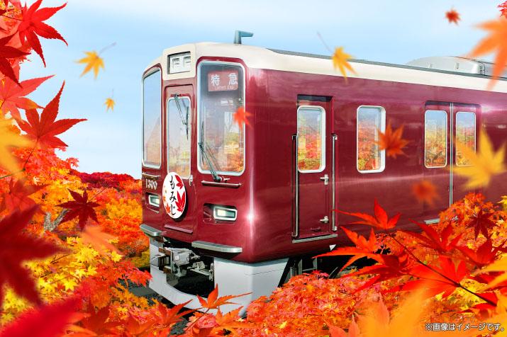 阪急直通列車