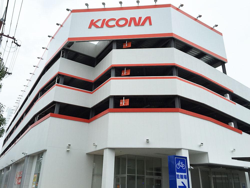 キコーナ西淡路店