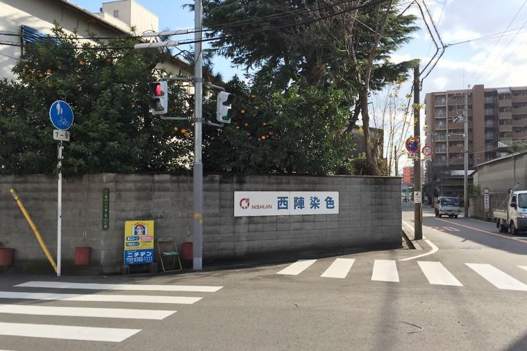西陣染色株式会社
