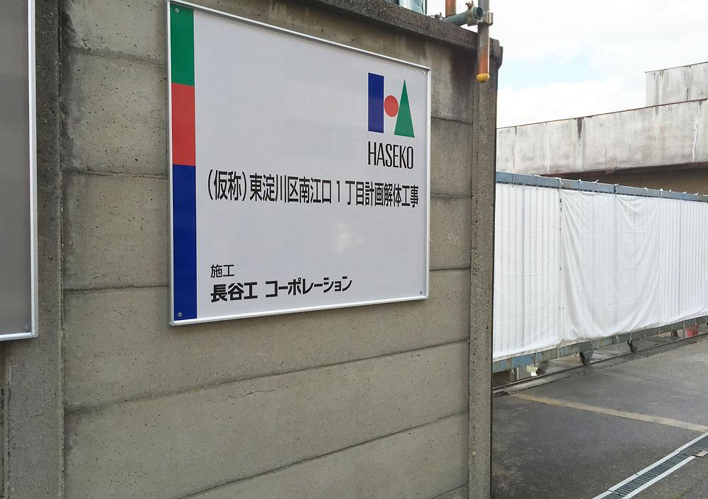山口晒染工場