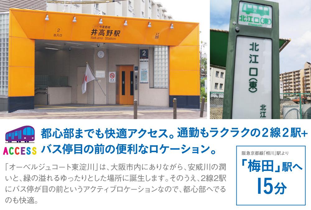 オーベルジュコート東淀川 販売センター
