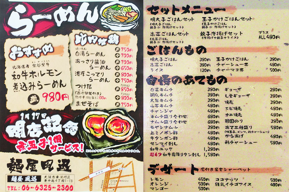 麺屋風迅(ふうじん)