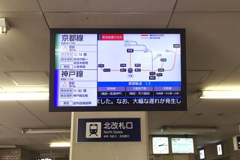 阪急京都線 人身