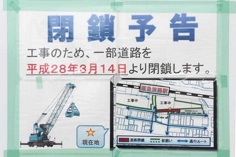 淡路駅 封鎖