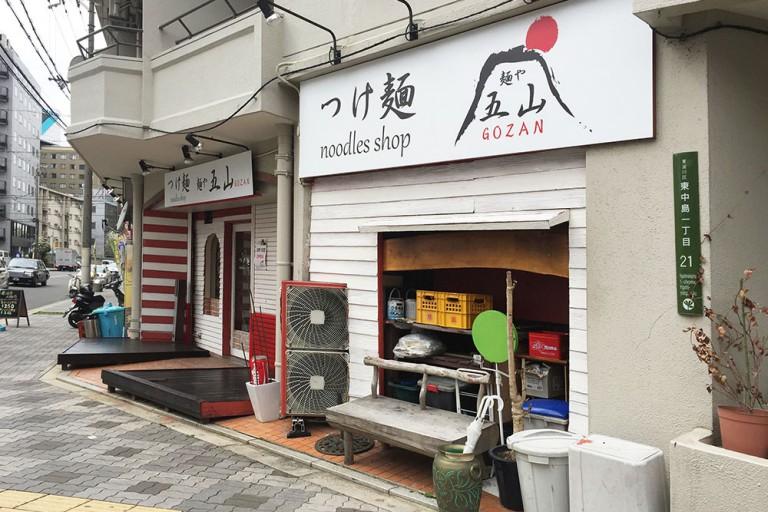 つけ麺 五山 東中島